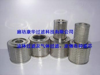 不銹鋼過濾器芯