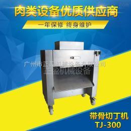TJ-300切鸡块切鸭块机 带骨切割设备 家禽加工厂用