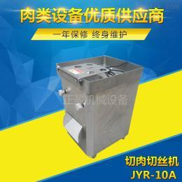 JY-10A广州不锈钢切肉机猪肉羊肉切丝切片机