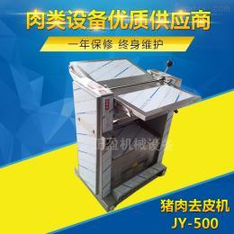 JY-500广州小型猪肉去皮机半自动安全猪肉剥皮机