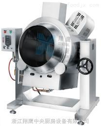 XYCGW2多功能炒菜机、厨房设备,炒锅