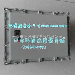 BJX-T400*300mm外形尺寸防爆接线箱 1进4出(下进上出)