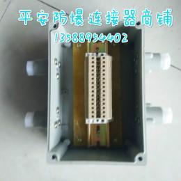 BJX-4/36防爆接线(端子)箱型号规格:BJX-4/36(铝合金隔爆型)内装36节端子