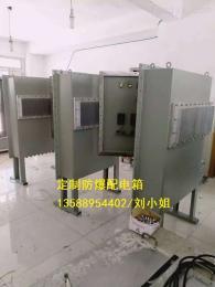 BXMD-3出售BXMD-3防爆配电箱(5.5KW控制压缩机)