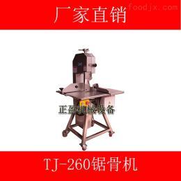 TJ-260厂家直销 正盈机械 滑动锯骨机 广州落地式电动锯骨机