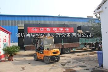 lr濰坊/聊城/泰安地埋式一體化城市污水處理設備/醫療廢水