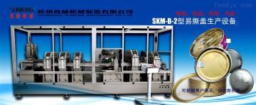 SKM-B易撕蓋制蓋生產線設備