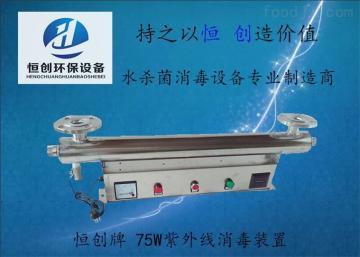HC-UVC-75恒创UC-UVC-75紫外线消毒杀菌器的优点及用途