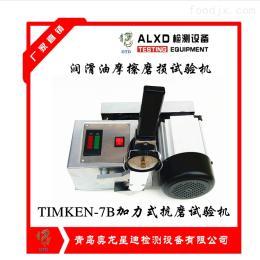 TIMKEN-7B抗磨试验机购买润滑油试验机专家企业