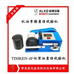 TIMKEN-4F润滑油抗磨试验机品牌号用的住的机器才是机器