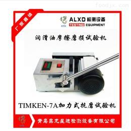 TIMKEN-7A手动润滑油抗磨试验机质量说话