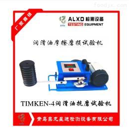 TIMKEN-4润滑油抗磨试验机用户信赖