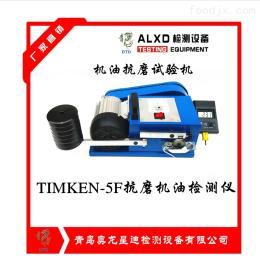 TIMKEN-5F润滑油抗磨试验机质量保证