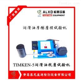 TIMKEN-5机油抗磨测试仪终生不坏