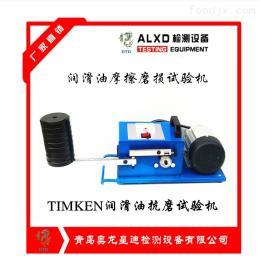 TIMKEN-1耐磨擦试验机全新正品
