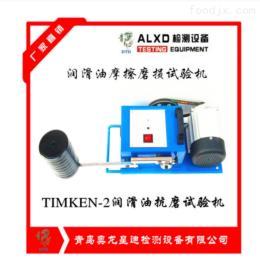 timken-2timken-2耐磨试验机