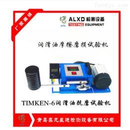 TIMKEN-5FTIMKEN-5F润滑油抗磨试验机种类齐全,型号可选
