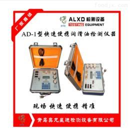 AD-1AD-1润滑油抗磨试验机生产稳定可靠! 润滑技术服务