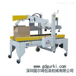 GPC-50深圳自动折盖封箱机GPC-50 固尔琦自动封箱机