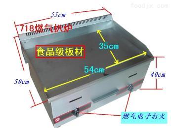 qa-718深圳燃氣電熱扒爐手抓餅機器設備
