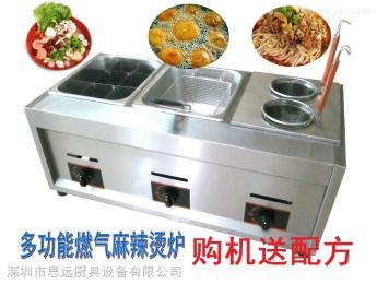 qa-003深圳燃气多功能麻辣烫油炸煮面炉机器设备