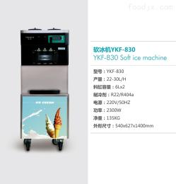 YKF-830科酷电器 意卡芙YKF-830冰淇淋机 科酷冰淇淋机