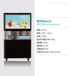 科酷KK120制冰機科酷KK120制冰機 科酷商用60公斤制冰機 科酷售后