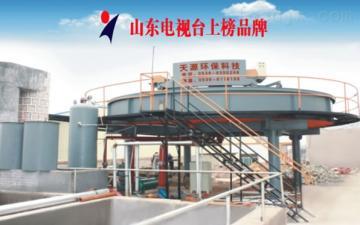 TDZY诸城天源供应 浅层气浮机污水处理设备