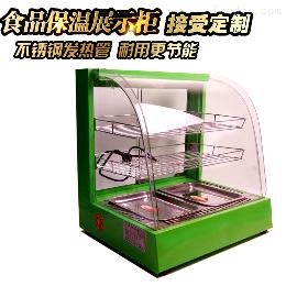 保温柜食品保温展示柜蛋挞保温柜