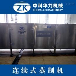zkhl成都中科華力機械 連續式蒸制機 牛肉蒸制機