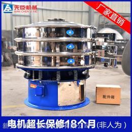 XC-1000-2S厂家直销食品振动筛 不锈钢旋振筛