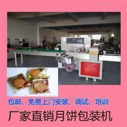 HS-320厂家供应 月饼包装机