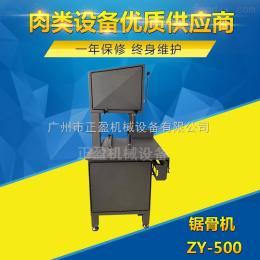 ZY-500超大型锯骨机