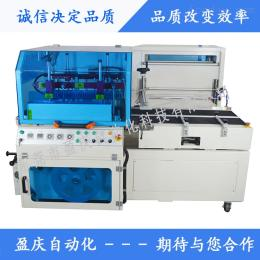 YQ-545盈庆YQ-545L型切膜恒温热收缩包装机