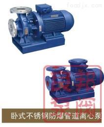 www.goooglb.ccISWHB型卧式单级不锈钢防爆管道离心泵