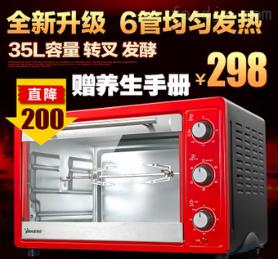 通康特价35升全功能食品药材杂粮 家用烘烤箱