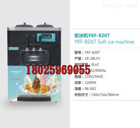 YKF-826T意卡芙YKF-826T冰淇淋机商用
