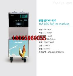 YKF-830意卡芙YKF-830冰淇淋机商用