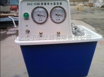 巩义予华仪器循环水真空泵SHZ-D(III)体积小,重量轻
