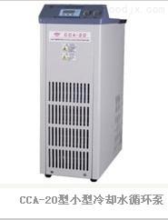 小型低温冷却液循环泵CCA-20体积小,移动方便