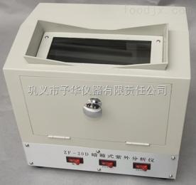 鞏義予華儀器暗箱式紫外分析儀ZF-20D可隨開隨用