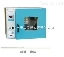 巩义予华仪器真空干燥箱DZF采用镜面不锈钢