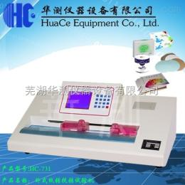 HC-8022天津紙張抗張試驗機 華測儀器 規格齊全