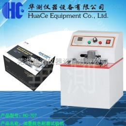 HC-707安徽油墨脫色試驗機 華測儀器 現貨供應