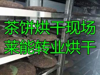 LNSXGW-30萊能茶葉烘干機 色澤好效果贊 采用熱泵技術 量身定做的干燥設備