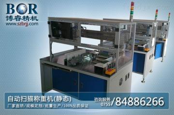 SZBRSCJ-2013深圳称重设备 深圳静态称重设备厂家