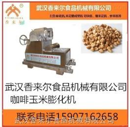 XLR-QP50A玉米深加工设备玉米食品膨化机