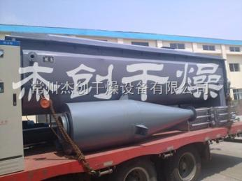 厂家促销JYG-50型杰创干燥糖果蔬行业污泥空心桨叶干燥设备
