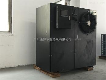 KHG-06竹笋高温节能热泵烘干机设备