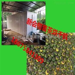 WB-10温伴热泵节能柑普茶烘干机